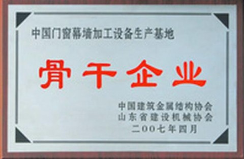中国门窗幕墙加工设备生产基地骨干企业